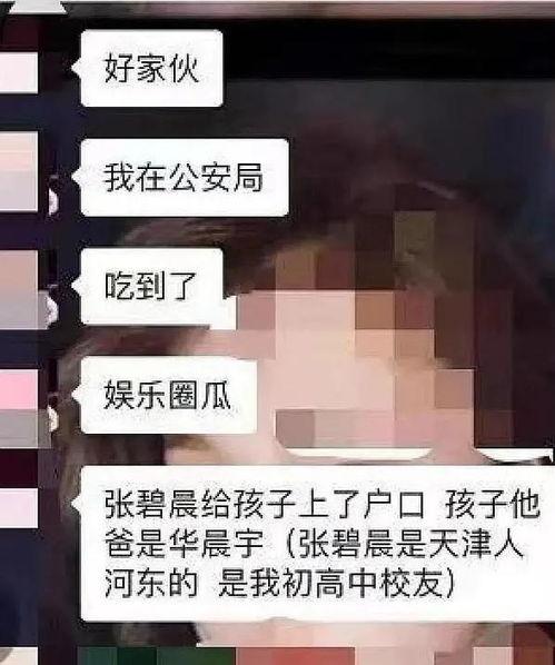 组图网传华晨宇张碧晨隐婚已有一岁孩子男方堂哥出面回应