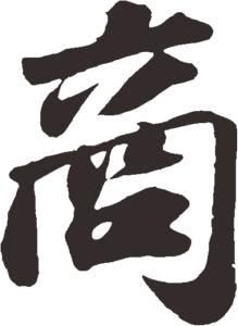 在线书法字体(中国的四大书法字体)