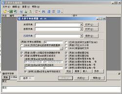 灵便汉化工具 原ASCII汉化编辑器 v0.15 β7 中文安装版