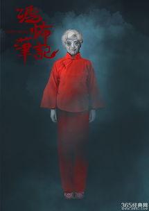 《恐怖笔记》单人海报老奶奶。