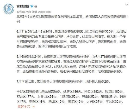 北京8月6日新增报告大连市疫情关联病例1例
