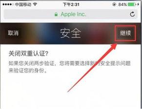 苹果手机为什么不能双重认证