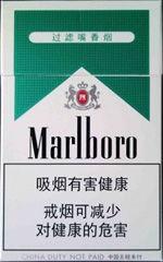 万宝路香烟价格表图(免税烟多少钱)