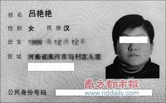 吕艳艳,快来拿你身份证此帖与新近网络流行语句式相似,引奥一网友热情回复