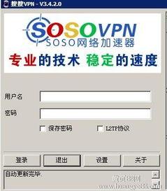 VPN软件价格 VPN软件报价 VPN软件批发 IT网