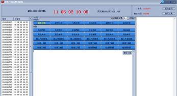 超牛广东11选5计划软件 全能版下载v1.0 最新版 彩票工具 Arp下载站