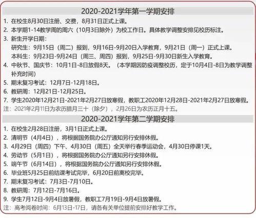 天津这所高校公布新学期每周上六天,寒假超俩月