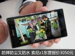防摔防尘又防水 索尼z1东营报价3050元