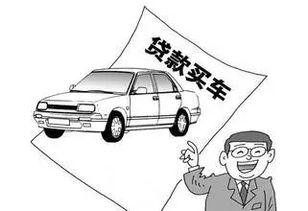 按揭买车需要什么手续和条件(万商集团团购车靠谱吗)