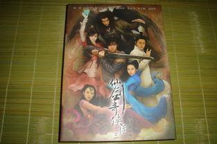 仙剑奇侠传3-仙剑奇侠传三海报