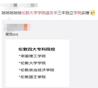 中国的野鸡大学有哪些 自学考试