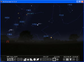 stellarium 虚拟天文馆 Stellarium v0.13.3 多国语言中文版