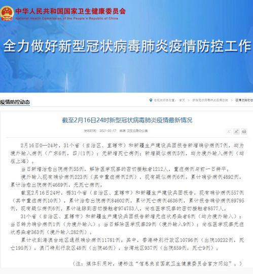 31省区市新增7例均为境外输入2月17日全国疫情最新消息今天