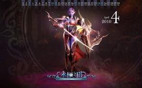 永恒之塔 2010新年月历隆重发布