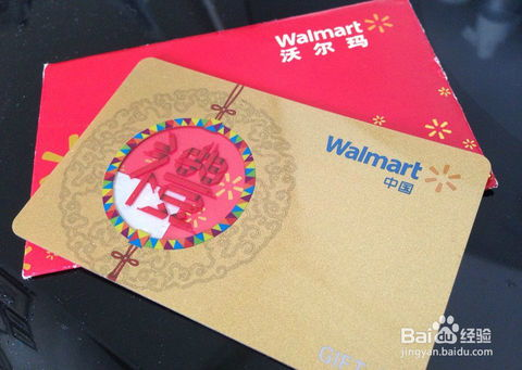 沃尔玛购物卡怎么用(沃尔玛购物卡在网上怎么使用)