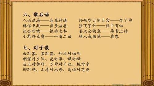 格言谚语和对联