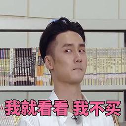 蒋劲夫姚明张学友张翰陈晓王俊凯 明星们的搞笑表情包