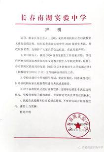 长春某些培训机构借学校名义组织小升初考试,这所学校发声明打假