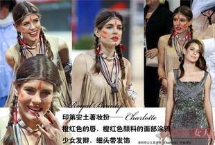 夏洛特公主的印第安人妆容——赭面印第安人曾被误认为是红种人,...