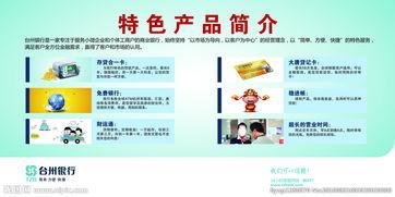 台州银行小额财运通和大额