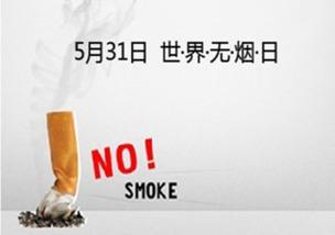 2016世界無煙日活動總結