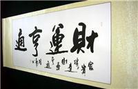 """草书""""禧""""字怎么写(草书""""禧""""字怎么写)"""