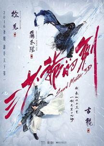 三少爷的剑曝首款预告海报 2016暑期档公映