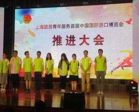 小螺钉 志愿服务队参加首届中国国际进口博览会推进会授旗仪式
