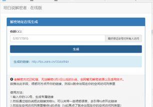 坦白说QQ号解密在线生成源码 坦白说解密网站源码 V1.0 正式版软件下载
