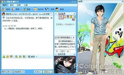 新版QQ秀 QQ资讯