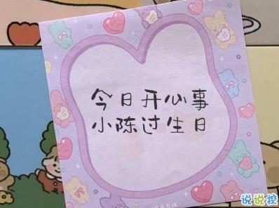 生日快乐内涵的句子说说心情