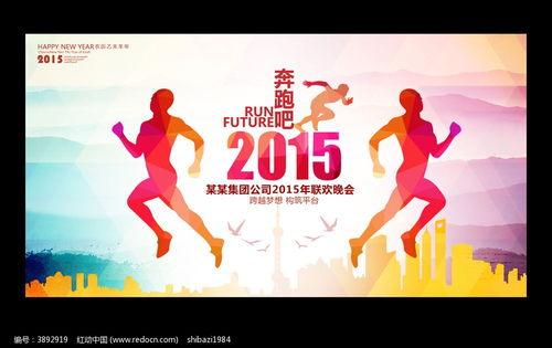 奔跑吧2015海报设计PSD素材下载编号3892919红动网