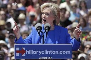 希拉里在纽约展开首场竞选集会