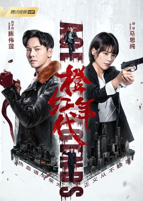 由陈伟霆、马思纯领衔主演的《橙红年代》