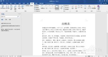 word怎么转为pdf