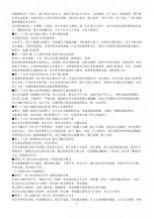 水浒传第七回概括(水浒第七回内容概括200)_1995人推荐