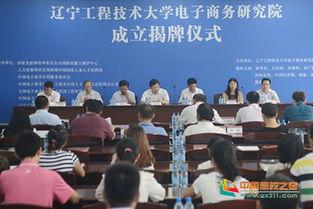遼寧省電子商務有哪些大學