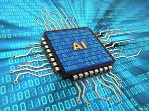人工智能 发动机 让芯片发挥ai的真正潜力