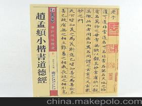 毛笔字帖练字图片(毛笔字帖练字行书)_1659人推荐