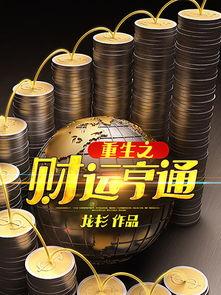 财通证券财运亨通版(中国银行财运通和聚财通哪个好些)