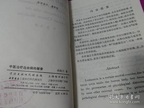 不依靠特效药,赵绍琴谈中医治疗白血病  81岁老中医专治白血病