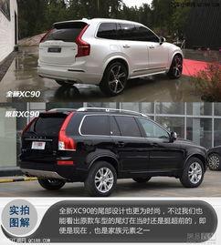 沃尔沃XC90新款价格沃尔沃 新沃尔沃XC90报价