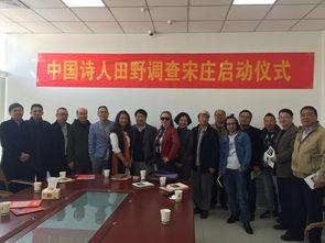 中国诗人田野调查宋庄启动仪式暨卡丘十年研讨会在宋庄举行