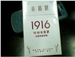黄鹤楼1916价格多少(黄鹤楼1916多少钱一包(真的)?)