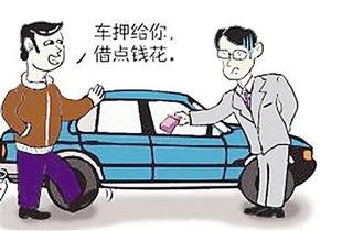 济南汽车抵押贷款(汽车信贷)