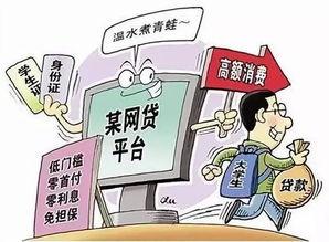 校园贷一律叫停教育部禁止网贷机构向大学生发放贷款