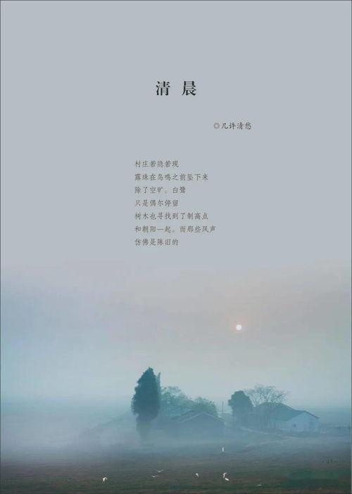晨影古诗词