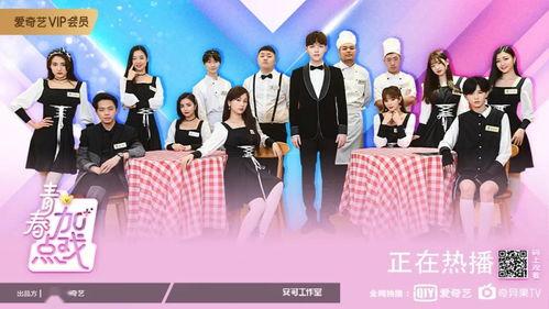 爱奇艺青春有你2又推一档会员专享节目青春加点戏3月26日上线