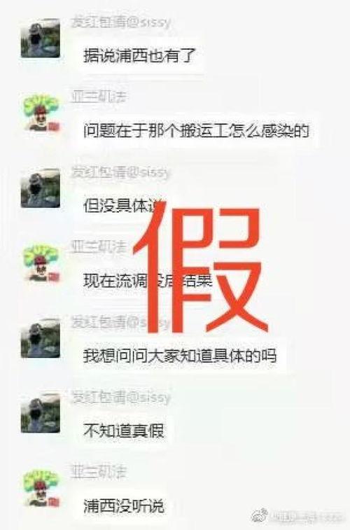 上海今日新增第2例本地确诊病例不属实