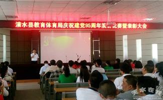 教师庆七一演讲比赛活动方案